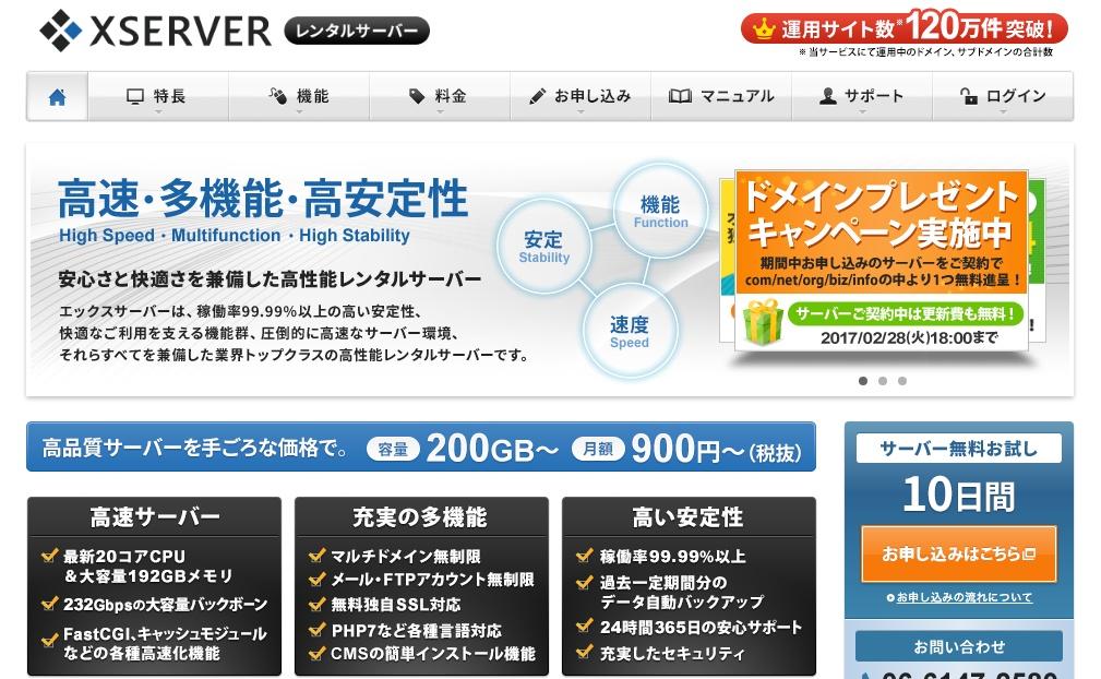 xserver エックスサーバーのトップページ