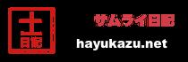 士日記 hayukazu.net